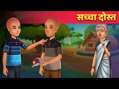 सच्चा दोस्त Hindi Kahani | Hindi Fairy Tales | Moral Stories | Panchatantra Kahani