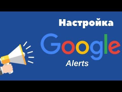 Как настроить онлайн сервис Гугл оповещения (Google Alerts)