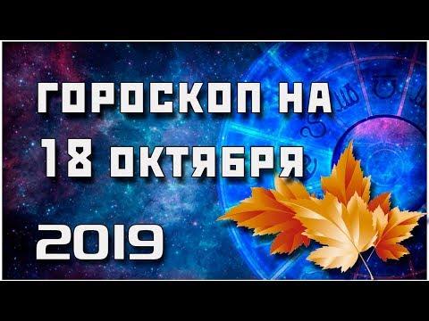 ГОРОСКОП НА 18 ОКТЯБРЯ 2019 ГОДА / ЛУЧШИЙ ГОРОСКОП / ПРАВДИВЫЙ  ГОРОСКОП НА СЕГОДНЯ  #гороскоп