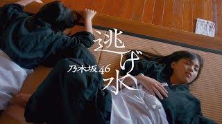 逃げ水 / 乃木坂46