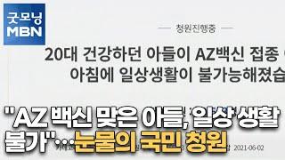 """AZ 백신 맞은 아들, 일상 생활 불가&qu…"