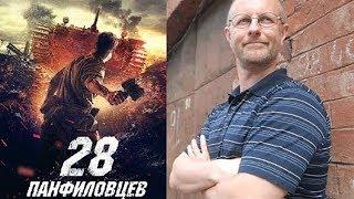 Дмитрий Goblin Пучков - Про 28 панфиловцев и про Викинга