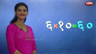2 to 20 Tables in Marathi | मराठी पाढे | Multiplication Tables in Marathi | Math's Learning Video