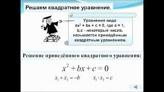 Уравнения приводимые к квадратному.  Решение биквадратных уравнений