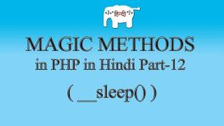 PHP Magic Methods in Hindi ( __sleep() ) 12/15