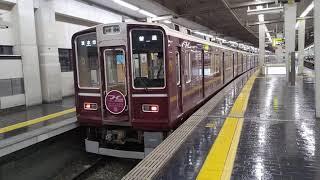 Classic8300!阪急8300系8300F普通茨木市行 大阪梅田発車