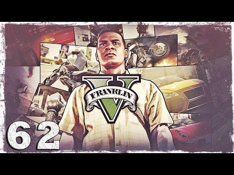 Смотреть прохождение игры Grand Theft Auto V. Парашют, фургон для мамы и самая упоротая гонка.