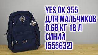 Розпакування Yes OX 355 для хлопчиків 18 л синій 555632