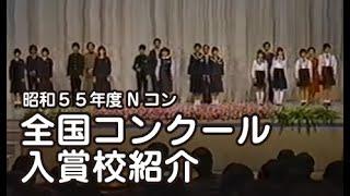 昭和55年度全国コンクール入賞校紹介