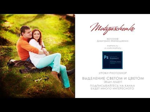 Уроки по фотографии Дмитрия Матющенко. цветовые и световые пятна в PhotoShop
