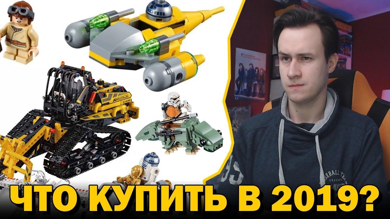 Купить lego technic 2019