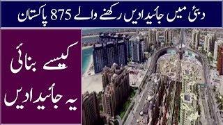 Pakistani People Properties in Dubai Expose by FIA | Neo News