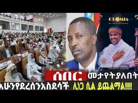ሰበር ዜና | Ethiopian News | Ethiopia Today September 26, 2021
