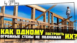 УНИКАЛЬНЫЙ МЕТОД! Как ОДНОМУ построить дом? КАРКАСНЫЕ СТЕНЫ быстро, ровно и БЕЗ НАДОРВАННОЙ СПИНЫ