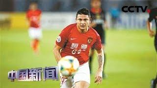 [中国新闻] 亚冠联赛1/4决赛 广州恒大主场与鹿岛鹿角互交白卷 | CCTV中文国际