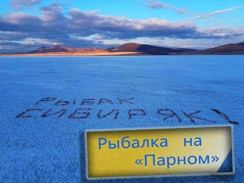 Супер рыбалка на Парном Шарыпово