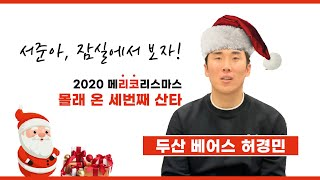 [메리코리스마스] 몰래온 리코산타 두산 베어스 허경민 …