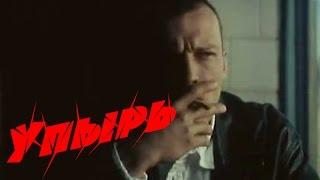 Упырь. 1997. Русские фильмы онлайн!