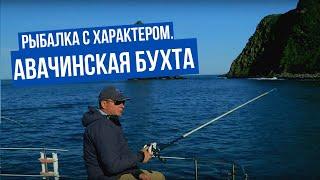 Рыбалка с характером. Сезон 1. Авачинская бухта