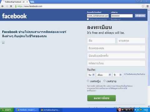 วิธี เปิดเฟสบุ๊คหลาย ID By blackjocker