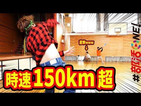 ソフトテニスって時速150km以上出るんだって。早っ