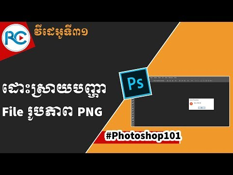 How To Fix Cannot Open PNG File With Photoshop Speak Khmer - Photoshop Tutorial Khmer