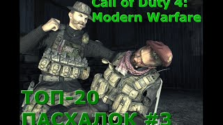 Третья 20-ка багов и пасхалок Call of Duty 4: Modern Warfare(ПАСХАЛКИ CALL OF DUTY ЗДЕСЬ: http://enotoid.ucoz.ru/publ/shutery/call_of_duty/5 JOIN VSP GROUP PARTNER PROGRAM: ..., 2015-07-06T15:28:31.000Z)