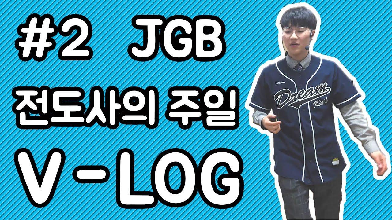 #2 J - LOG ㅣ 제이로그 ㅣ전도사의 주일 브이로그