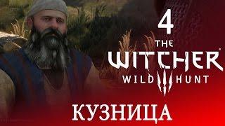 4 [Кузница] Игра ВЕДЬМАК 3: Дикая Охота  ПРОХОЖДЕНИЕ на русском языке