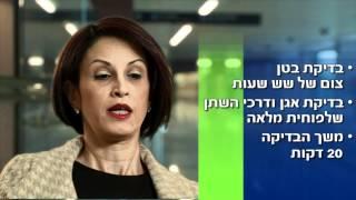 Ультразвуковое исследование (УЗИ) в Израиле