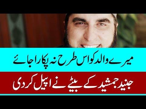 Junaid Jamshed K Bete Ki Appeal - Mere Walid Ko Ayse Na Pukara Jaye