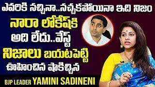 నారా లోకేష్ గురించి సంచలన నిజాలు చెప్పిన | Yamini Sadineni Comments On Nara Lokesh | PlayEven