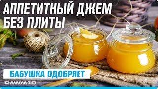 ПРОСТОЙ рецепт ДЖЕМА из яблок в планетарном миксере | НЕ ПРИГОРАЕТ!