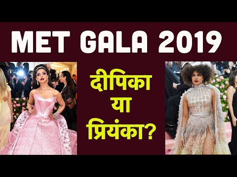 Met Gala 2019: Priyanka Chopra या Dipika Padukone किसका लुक है BEST?