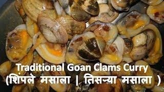 Traditional Goan Clams Curry (शिंपले मसाला | तिसऱ्या मसाला )