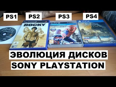ЭВОЛЮЦИЯ ДИСКОВ SONY PLAYSTATION PS1 PS2 PS3 PS4