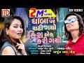 Dhaba Par Chadi Gayo 💋Kiss💋 Ek Kari Gayo | Arjun R Meda | Video Song | Latest Song 2019