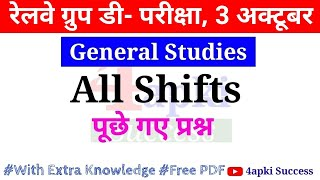 RRB Group D (3 October 2018, All Shifts) General Studies | Exam Analysis and Asked Question