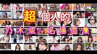 乃木坂46 現メンバー 36人+(川後陽菜さん、能條愛未さん、西野七瀬さん...