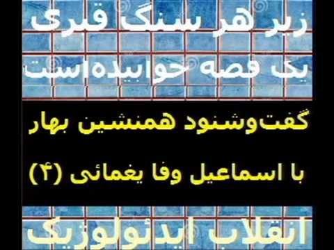 گفتوشنود با اسماعیل وفا یغمائی ۴
