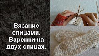 Вязание. Варежки на 2 спицах