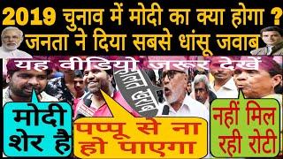 2019 चुनाव- Modi vs Rahul। क्या होगा ? देश की जनता ने दी सबसे बड़ी राय! OPINION POLL । Election।