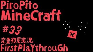 PiroPito First Playthrough of Minecraft #33