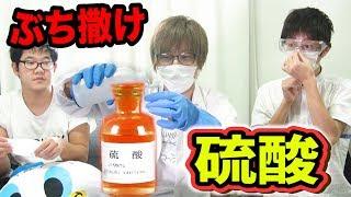 化学実験中に硫酸をぶっかけられるドッキリが超怖すぎた・・・