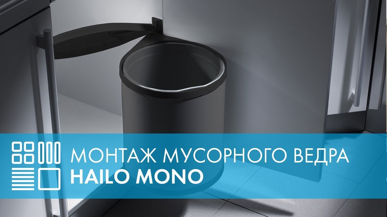 <b>Мусорное ведро HAILO</b> Mono - монтаж - YouTube