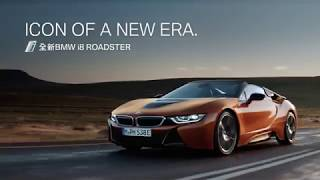 全新 BMW i8 Roadster上市廣告