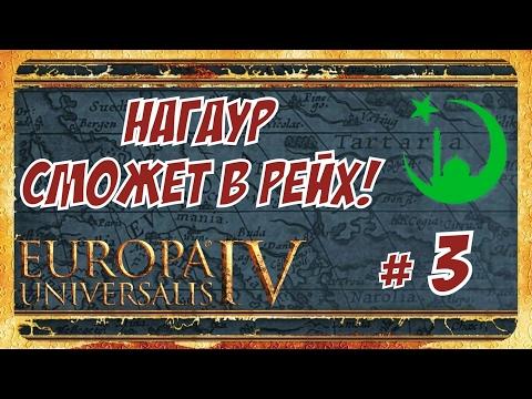 Europa Universalis IV ► Раджа Раджпутанского Рейха! Умри пожалуйста Умри! #3