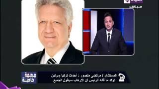 مرتضى منصور: مرسي كان عبيط وأهبل.. وتركيا الدولة الراعية للإرهاب