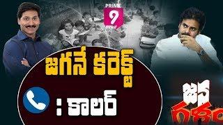 పిల్లలకి ఇంగ్లిష్ లో విద్య అవసరం.... జగనే కరెక్ట్ : కాలర్ | Jana Galam | Prime9 News