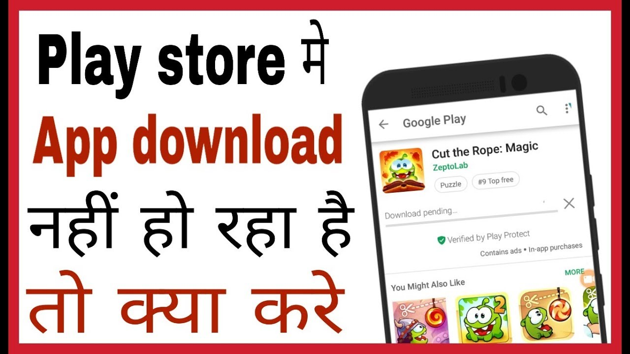 Play store me app download nahi ho raha to kya kare | app not downloading  showing pending